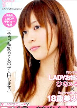 Lady First Debut